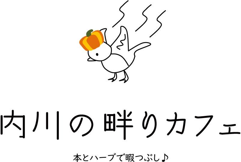 内川の畔りカフェ(うちかわのほとりカフェ)